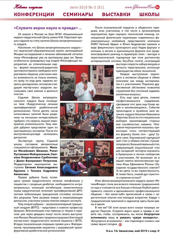 Школа витреоретинального хирурга. «Новости глаукомы».