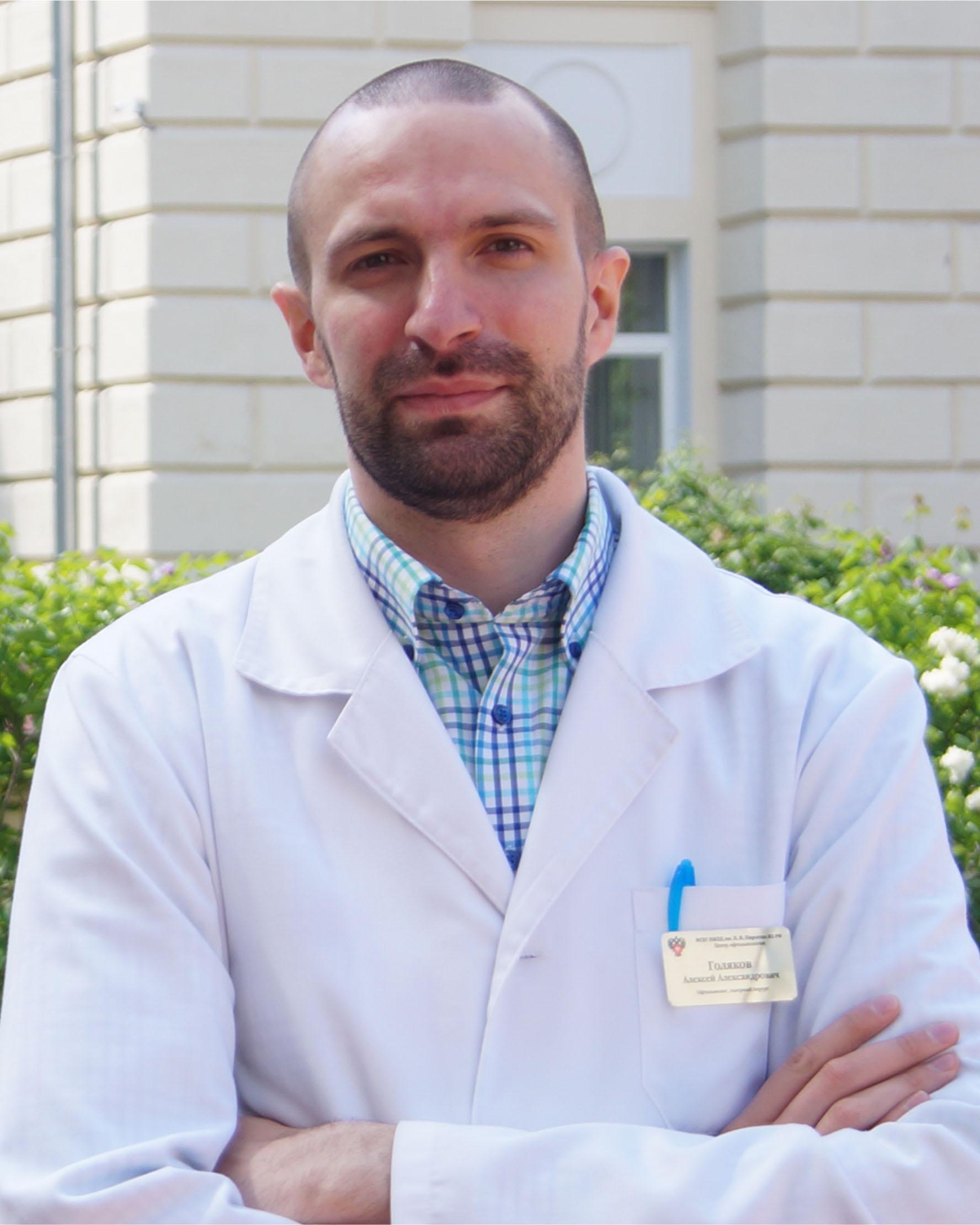 Голяков Алексей Александрович