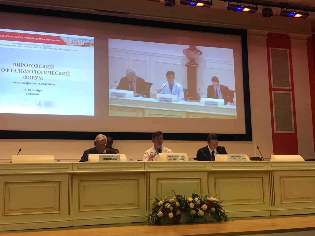 Международная научно-практическая конференция «Пироговский офтальмологический форум»
