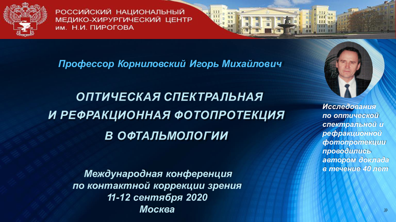 XIV Международная конференция по контактной коррекции зрения «Эксперт здоровья глаз»  11 и 12 сентября 2020