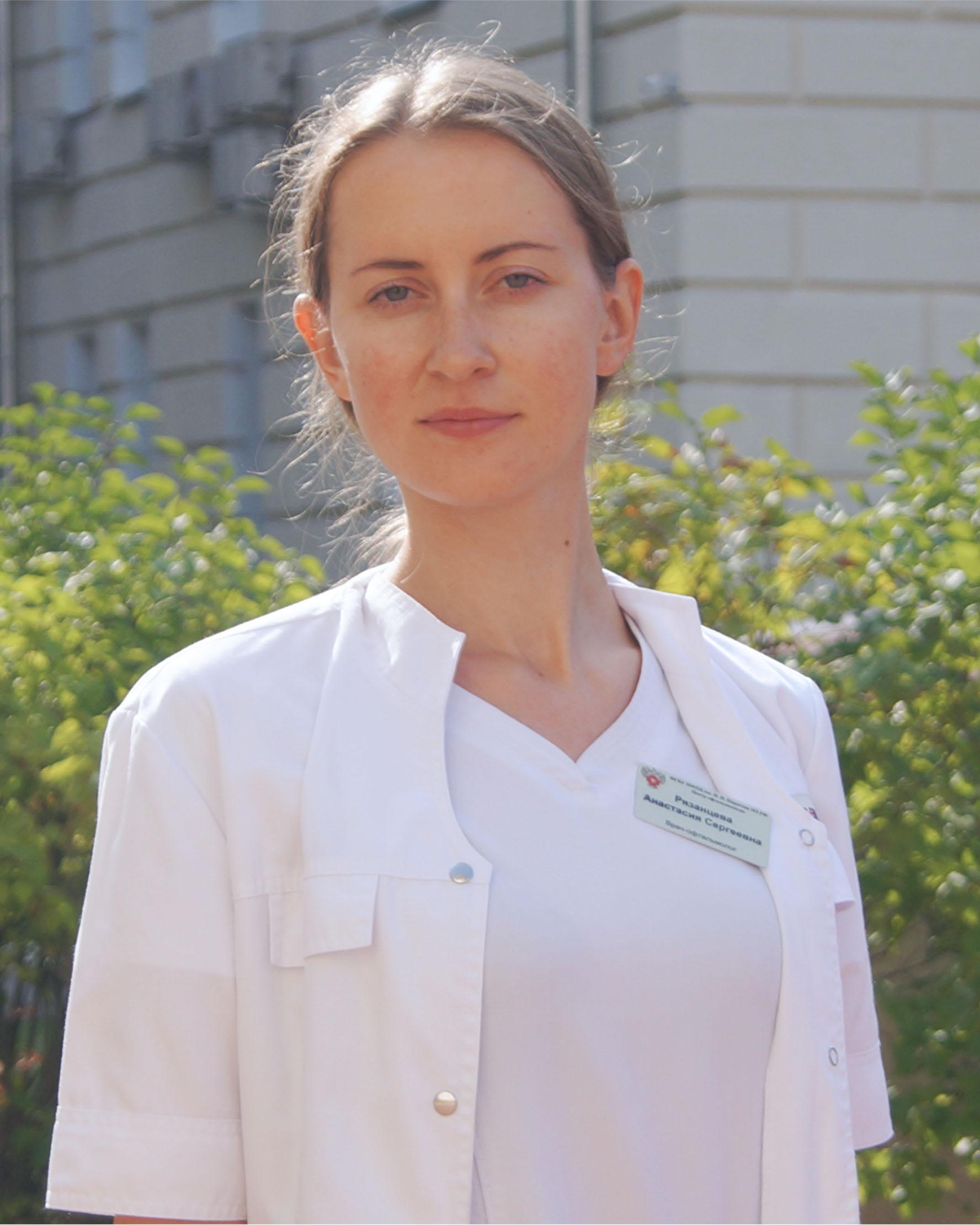 Рязанцева Анастасия Сергеевна