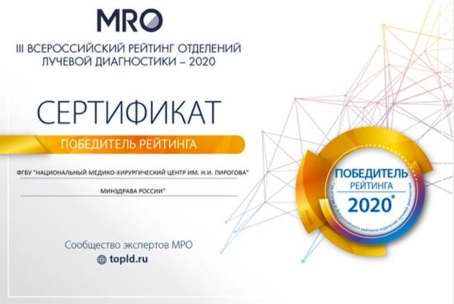 Пироговский Центр стал победителем Всероссийского рейтинга отделений лучевой диагностики 2020