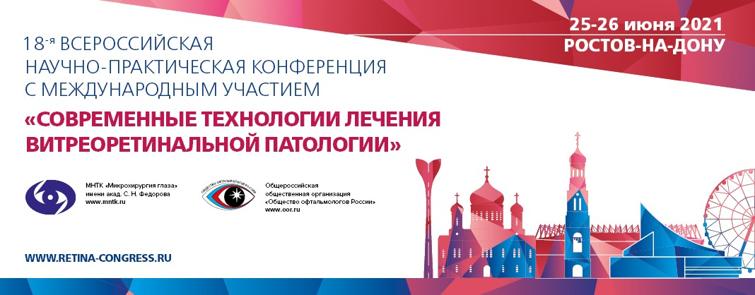 18-я всероссийская научно-практическая конференция с международным участием «Современные технологии витреоретинальной патологии».